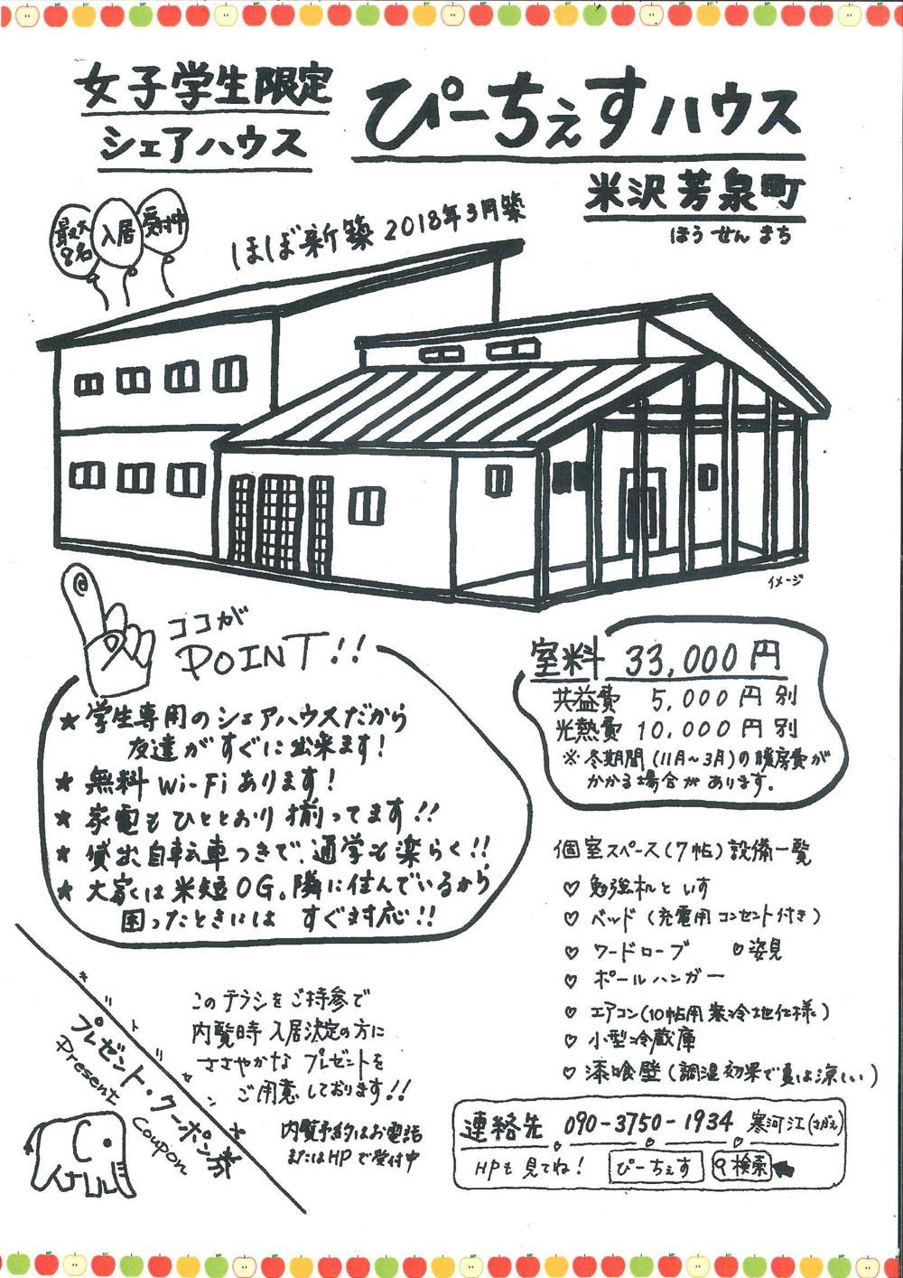 米沢女子短期大学・米沢栄養大学生 女性専用シェアハウス「ぴーちぇすハウス」チラシ表