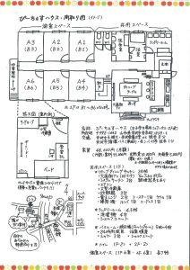 米沢女子短期大学・米沢栄養大学生 女性専用シェアハウス「ぴーちぇすハウス」チラシ裏