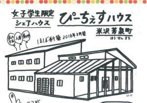 米沢女子短期大学・米沢栄養大学生 女性専用シェアハウス「ぴーちぇすハウス」チラシ