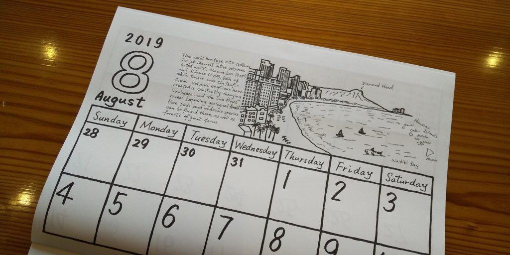 イラストレーターShioさん作品おしゃれカレンダー