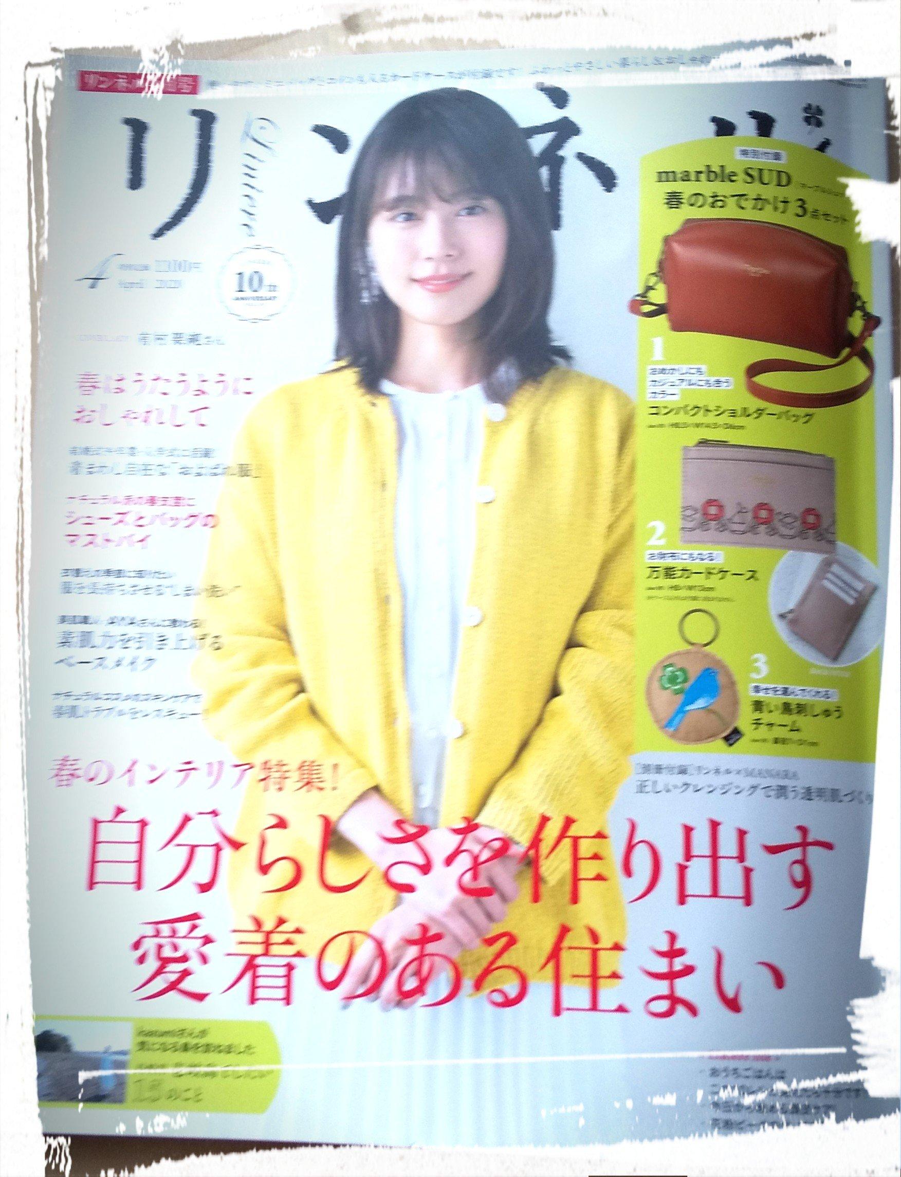 ぴーちぇすの学生さんたちににヘッドスパしてくれたお店が雑誌掲載